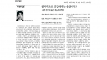 [박종화칼럼]원자력으로 건강해지는 울산시민?