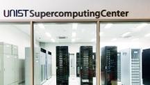 UNIST '슈퍼컴퓨팅센터' 개소