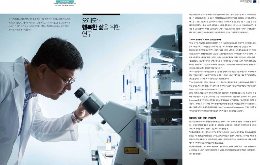 UNIST Magazine-9Bridges