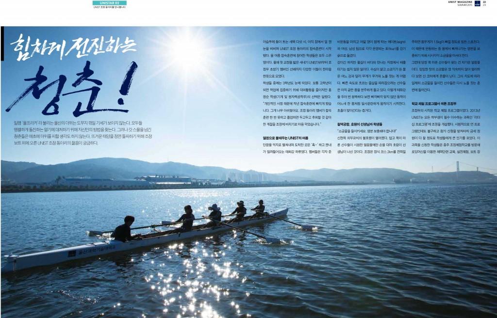 UNIST Magazine-unistar