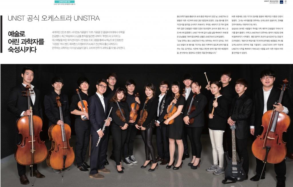 UNIST Magazine 2015 Autumn_UNISTAR2