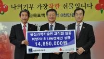 울산사회복지공동모금회에 1465만원 전달