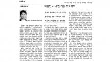 [박종화칼럼]대한민국 국민 게놈 프로젝트