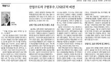 [특별기고]산업수도의 구원투수, UNIST의 비전