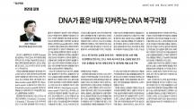 [명경재 칼럼] DNA가 품은 비밀 지켜주는 DNA 복구과정