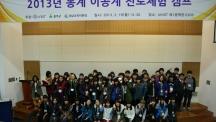 UNIST 재학생, 울주군 중학생들을 위한 교육기부