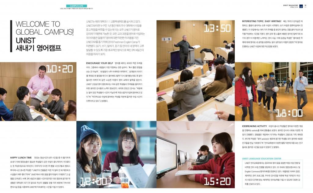 캠퍼스 라이프: 글로벌 캠퍼스 UNIST에 적응하기 위해 영어와 친해지는 시간, '새내기 영어 캠프'다.