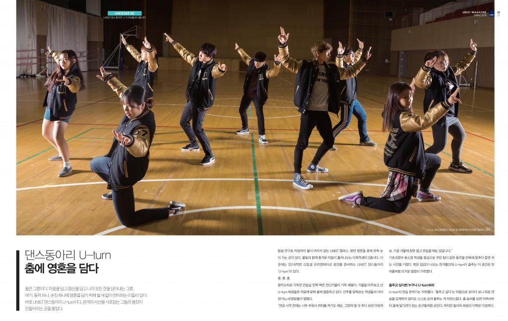유니스타02: UNIST 댄스 동아리, U-turn의 춤과 꿈을 담았다.