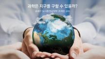 과학은 지구를 구할 수 있을까?