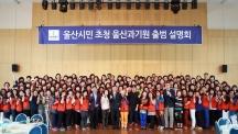 UNIST, 시민 초청 울산과기원 출범 설명회 27일(월) 개최