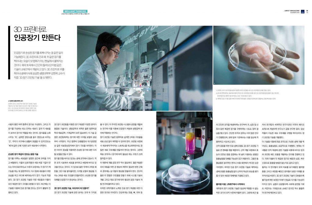 강현욱 생명과학부 교수의 3D 바이오 프린팅 연구가 소개된 '브릴리언트 씽킹' 페이지의 모습이다.