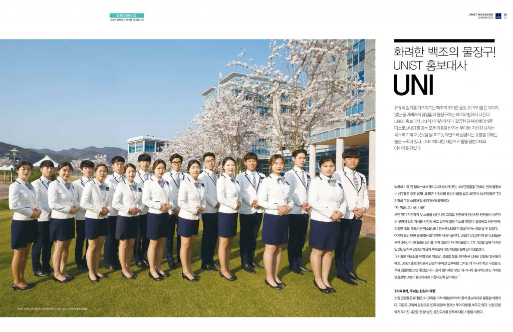 유니스타02: UNIST 홍보대사, UNI의 성실한 일상을 담았다. UNIST 학생이라는 자부심을 가득 품은 멋진 친구들의 예쁜 마음가짐이 그대로 드러난다.