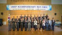 UNIST 최고경영자과정 수료식 29일(수) 개최