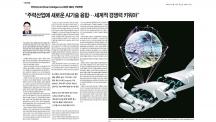 """""""주력산업에 새로운 AI기술 융합…세계적 경쟁력 키워야"""""""