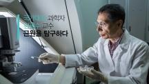 UNIST 자연과학부의 초석을 놓은 김광수 교수가 자신의 실험실에서 연구에 몰두하고 있다. 그는 한국의 대표하는 국가과학자로서 새로운 연구영역을 개척하며, 후배들에게 본보기가 되고 있다. | 사진: 안홍범