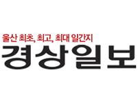 '재해·재난관리 클러스터' 울산 신성장동력으로 육성