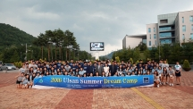 지역 청소년과 재학생 이어주는 '과학 드림캠프' 개최