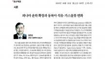 파나마 운하 확장과 동북아 석유·가스물류 변화