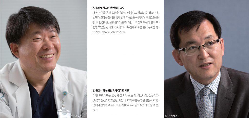 UNIST MAGAZINE_2016 summer_게놈_박능화 교수 김석겸 과장