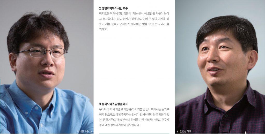 UNIST MAGAZINE_2016 summer_게놈_이세민 교수 김병철 대표