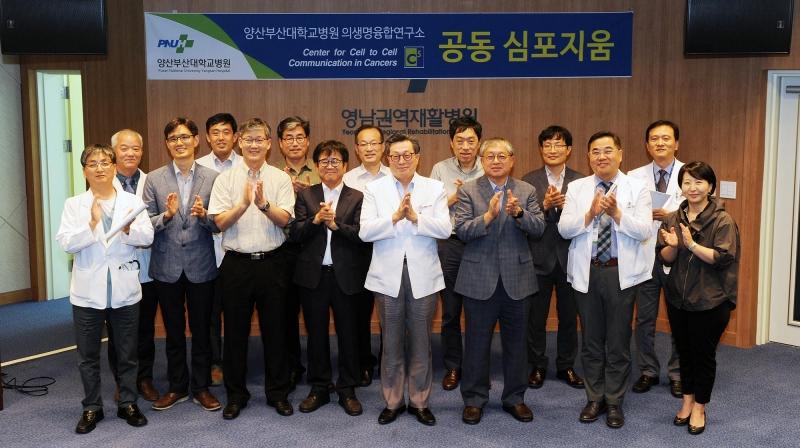 30일(화) 양산부산대학교병원서 개최된 'UNIST C5선도연구센터 & PNUYH 의생명융합연구소 공동 심포지엄'