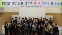 2012학년도 제1기 미담장학회 멘티 입학식 개최