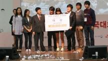 학생벤처창업팀 2011소셜벤처 전국대회 3관왕 등극