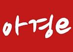 오비맥주 후원 '아·태 대학생 물 의회' 열려