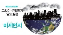 깨끗한 대기 위한 UNIST 연구를 소개합니다!