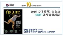 2016년 10대 과학기술뉴스, 내 손으로 뽑아요!