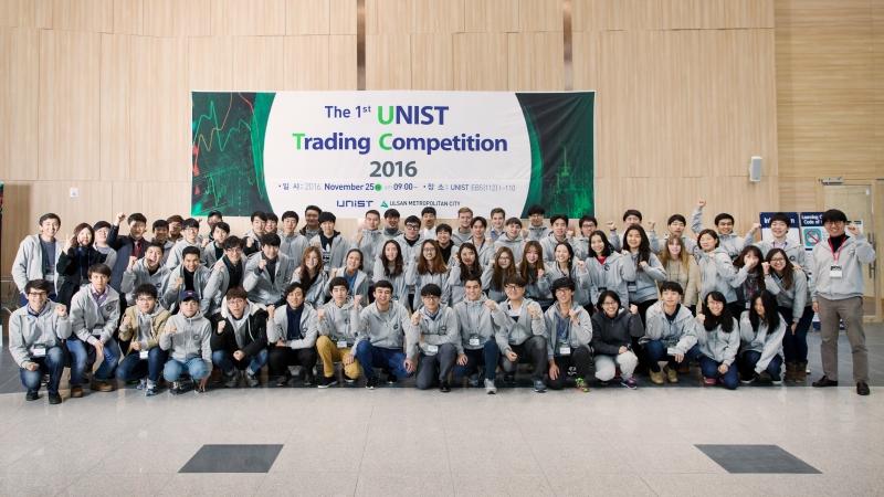 UNIST, 제1회 트레이딩 경진대회 개최