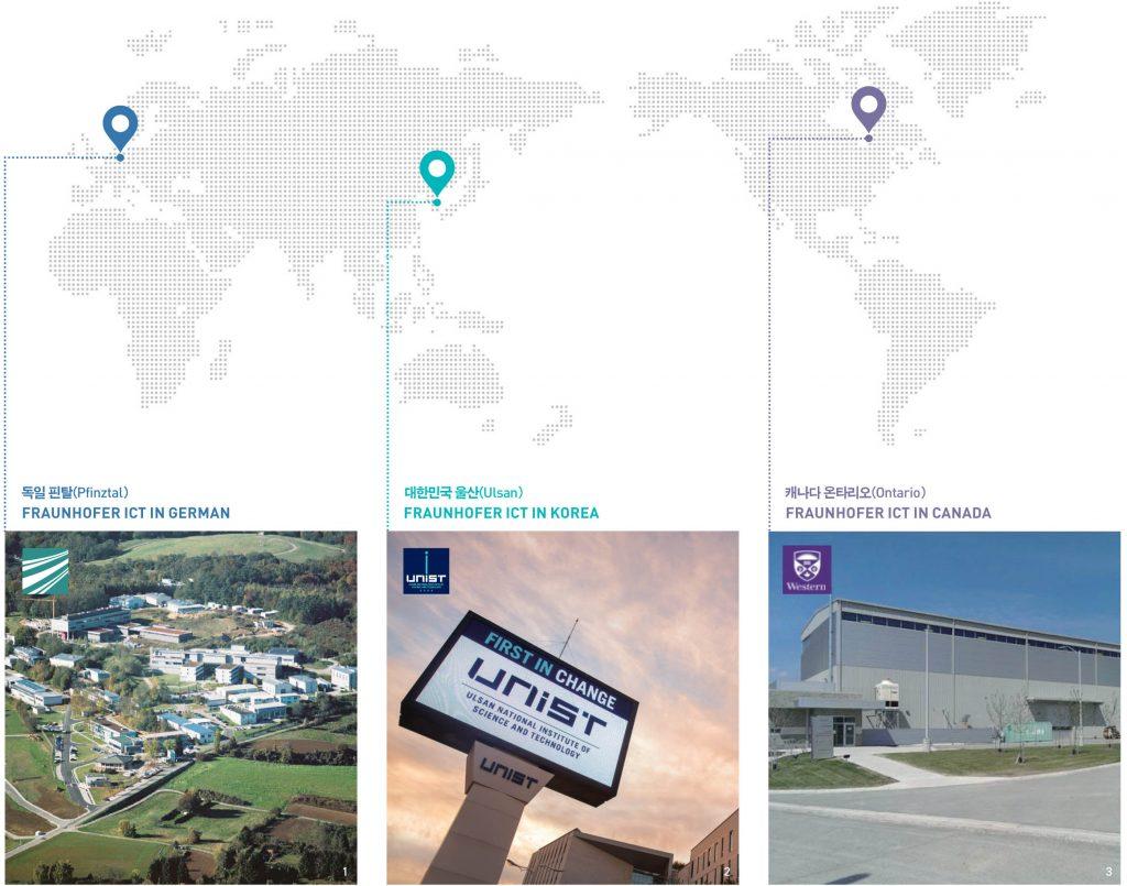 왼쪽부터 독일 프라운호퍼 화학기술연구소(ICT) 분원, 프라운호퍼 ICT의 아시아 지역 허브가 될 제2분원(UNIST), 2012년 캐나다 온타리오주에 설립된 프라운호퍼 ICT 제1분원.