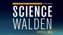 '사이언스 월든 프로젝트'의 창작 결과물인 소설 '사이언스 월든' 출간