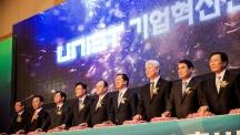 UNIST, 기업혁신센터 출범해 지역산업과 기업 혁신 나서