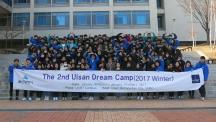지역 청소년과 UNIST 이어주는 '제2기 울산시 드림캠프' 성료