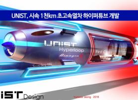 UNIST, 시속 1천km 초고속열차 하이퍼튜브 개발