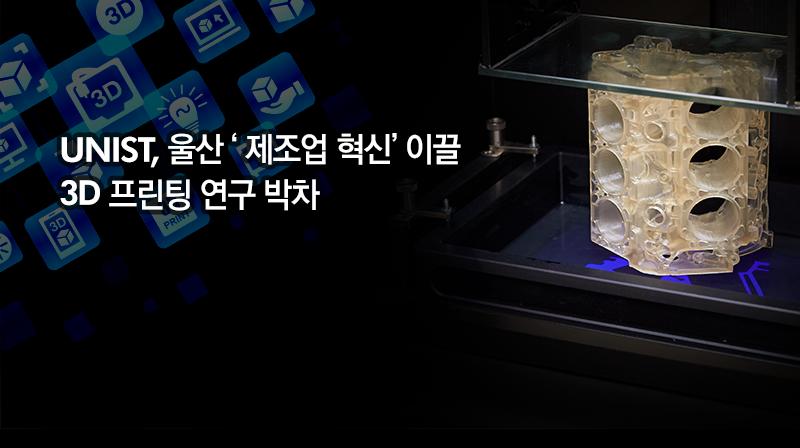 """김남훈 교수, """"3D 프린팅을 통한 제조업 혁신이 울산의 미래 바꿀 것"""""""
