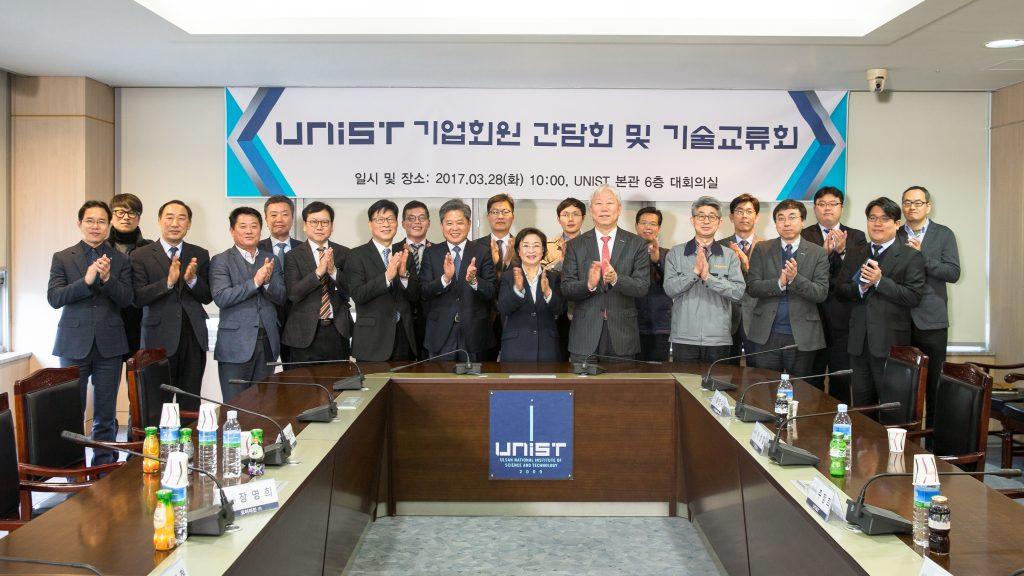 UNIST가 3월 28일 패밀리 기업들과 기술 교류를 위한 간담회를 개최했다. | 사진: 김경채