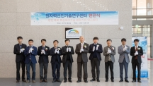 UNIST, 원전해체핵심요소기술 원천기반 연구센터 개소