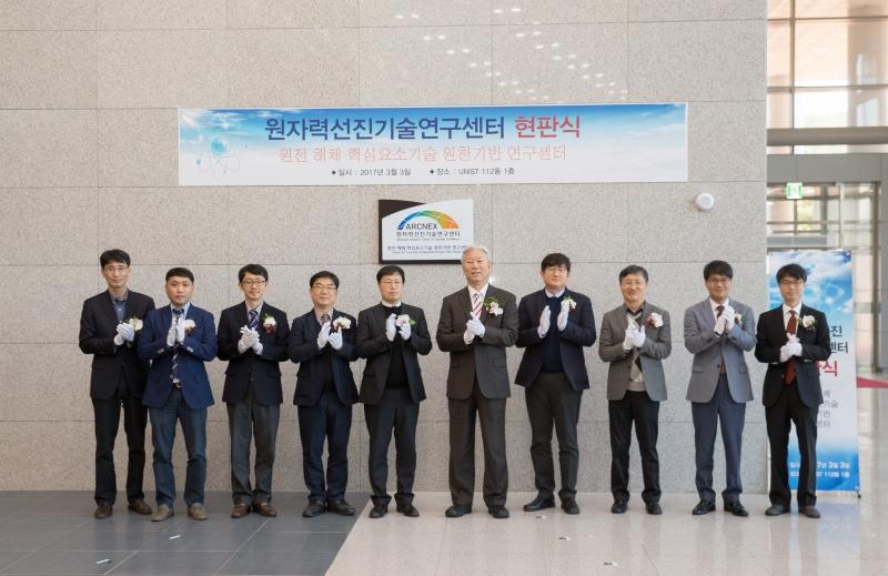2017년 3월 6일 UNIST에 원전해체핵심요소기술 원천기반 연구센터가 들어섰다. 사진은 현판식을 기념해 촬영한 것이다. | 사진: 김경채
