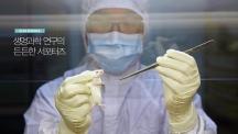 UNIST 생체효능검증실의 박경수 팀원이 실험쥐를 살피고 있다. 실험동물시설은 외부에서 위험한 바이러스 등이 들어가지 않도록 철저하게 관리되고 있어 사진도 밖에서 촬영했다.| 사진: 안홍범