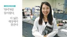 양지은 박사가 럿거스대 실험실에서 활짝 웃고 있다. | 사진: 럿거스대 제공