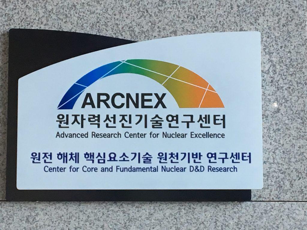 UNIST_원전해체핵심요소기술 원천기반 연구센터 현판
