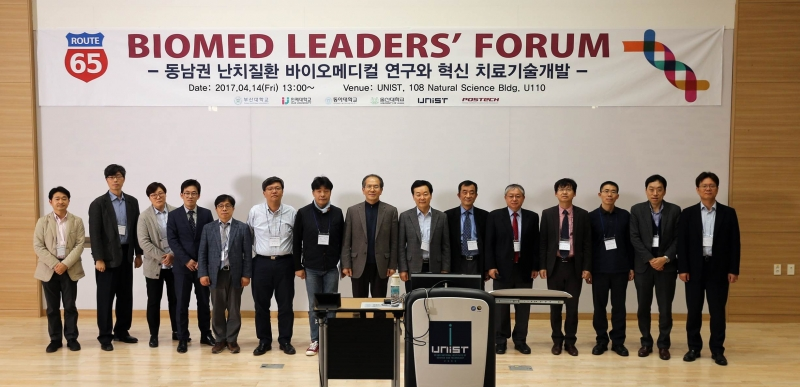 동남권 바이오메디컬 산업 선도 위해 연구자들 뭉쳤다