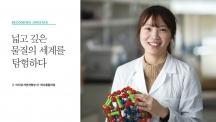 이지영 자연과학부 화학과 대학원생이 다공성 물질 모형을 손에 들고 포즈를 취했다. | 사진: 안홍범