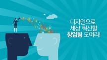 '디자인융합 벤처창업학교' 청년 창업팀 오는 5월 19일까지 공개 모집