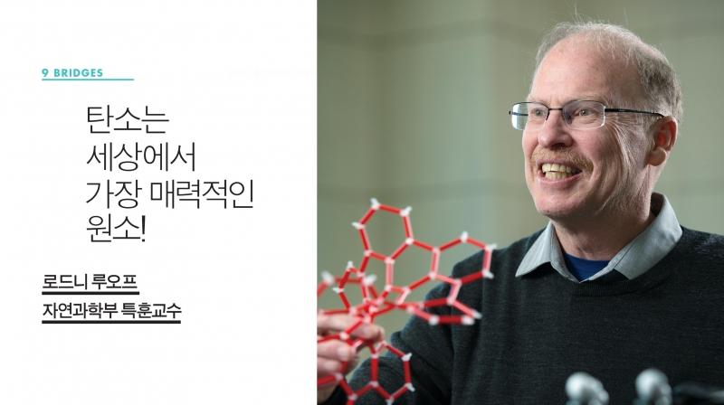 로드니 루오프 교수가 탄소 원자가 육각형으로 배열된 그래핀 모형을 손에 들고 있다. | 사진: 안홍범
