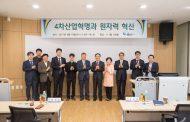 UNIST, 한국수력원자력과 원자력의 미래 논하다
