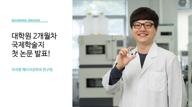 서지형 연구원이 자신이 합성한 그래핀 조작을 손에 들고 있다. 서 연구원은 CVD로 그래핀을 합성하는 조건에서 새로운 발견을 해 국제 저널에 발표했다.   사진: 김경채
