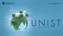 UNIST Magazine 2017 여름호 발행
